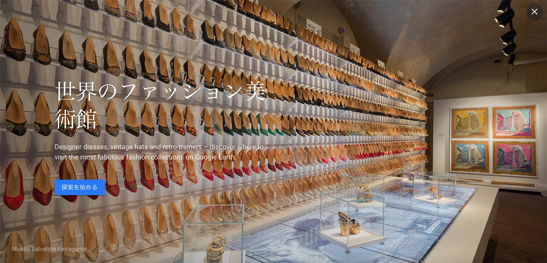 voyager_003_fashionmuseum