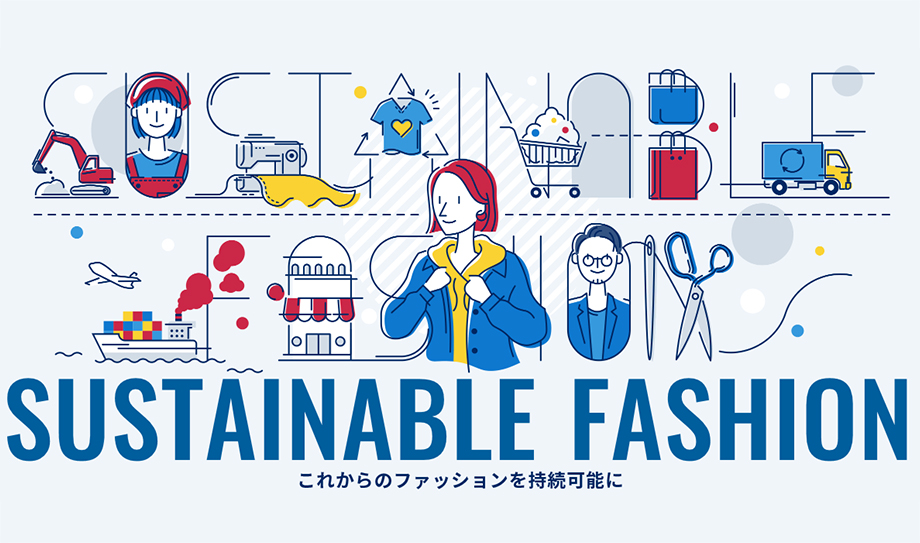 [ Ministry of the Environment  ] SUSTAINABLE FASHION ~ Sustainable fashion in the future ~