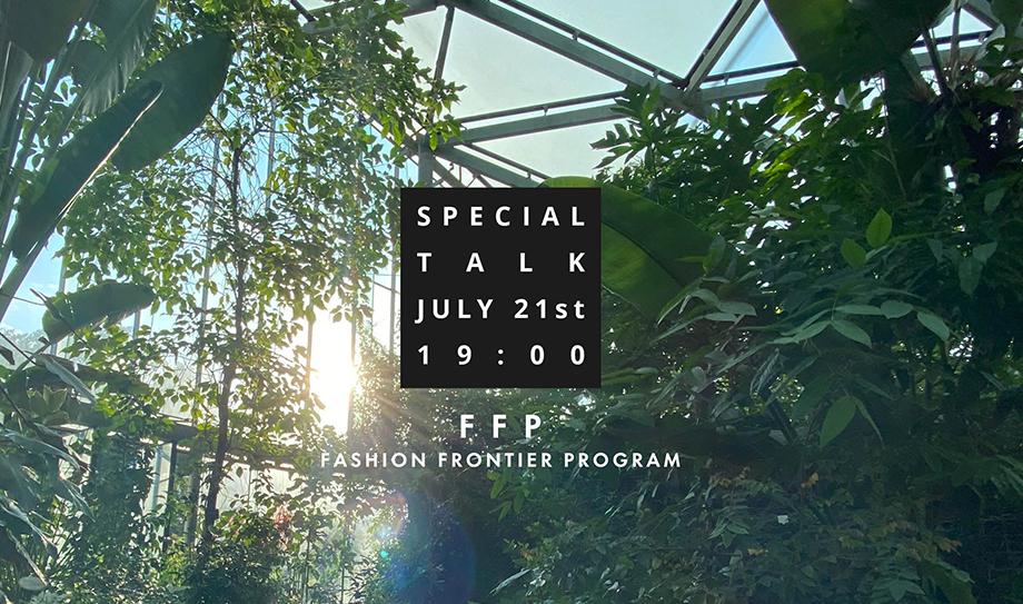 ファッションフロンティアプログラム、ローンチ記念トークイベントを開催